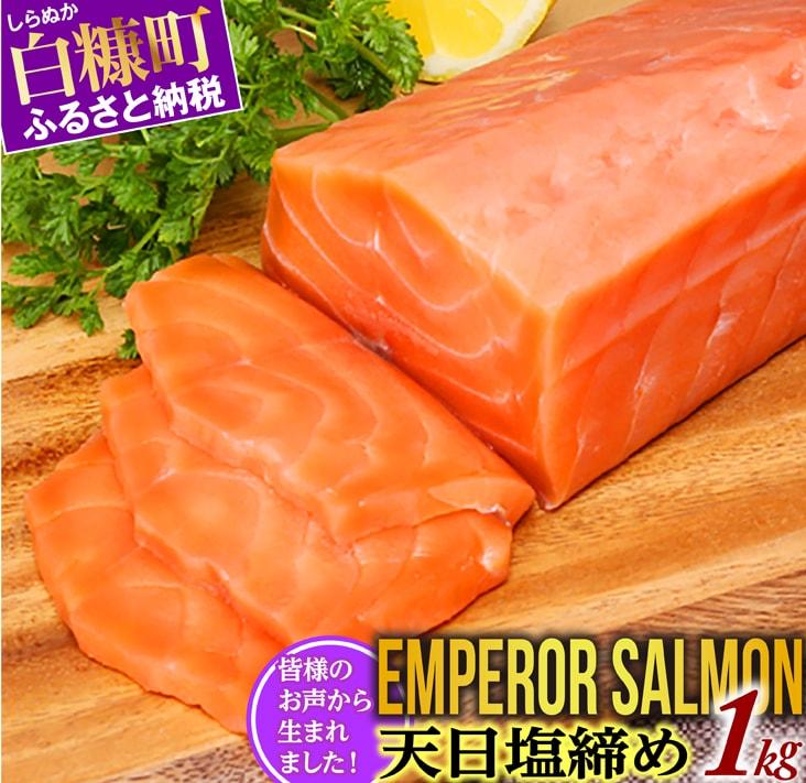 エンペラーサーモン 天日塩締め 1kg