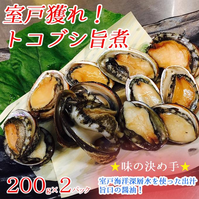 SZ038【先行予約】室戸獲れ!ながれこ(とこぶし)の室戸海洋深層水仕込み旨煮2パックセット