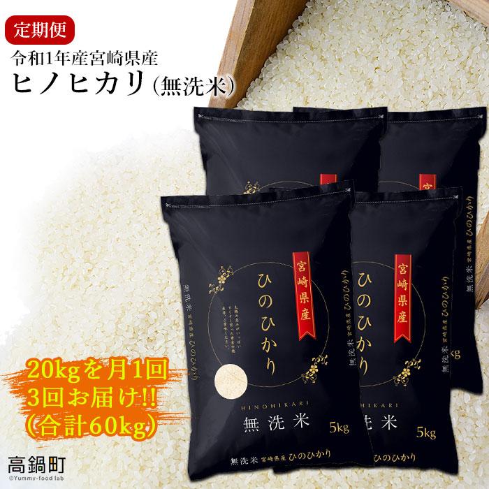 令和1年産 宮崎県産 ヒノヒカリ 無洗米 20kg×3回 定期便 60kg
