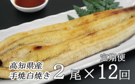YJ111ヤマジュウ厳選!国産うなぎ白焼き2尾【12回定期便】