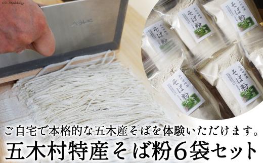 No.056 五木村特産そば粉6袋セット / 麺類 蕎麦粉 ソバ粉 熊本県 特産