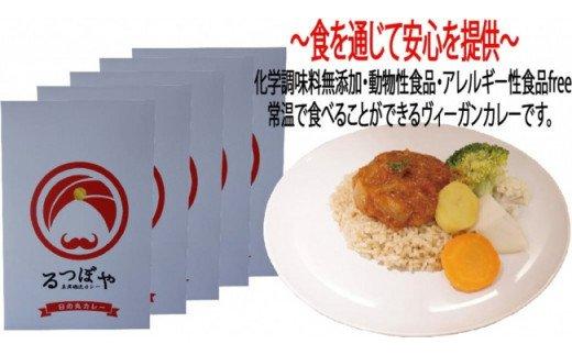 EG02:るつぼやカレー非常用備蓄食5個セット