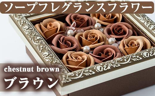 【22760】《数量限定》2wayフレームアレンジ「chestnut brown(ブラウン)」フラワーアレンジメント!フレグランスフラワー(石鹸素材)!ご自宅用インテリアや結婚式のプレゼントやギフトにも!【幸積】