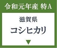 特A 滋賀県「コシヒカリ」