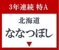 特A 「北海道ななつぼし」
