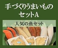 おすすめの焼魚「手づくりうまいものセットA」