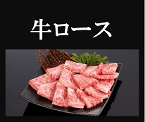 【焼肉】牛ロースのおすすめ返礼品