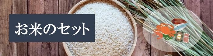 他の特産品も味わえる「お米のセット」