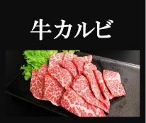 【焼肉】牛カルビのおすすめ返礼品