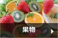 果物(フルーツ)人気返礼品ランキング