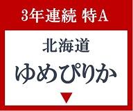 特A 「北海道ゆめぴりか」