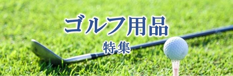 ふるさと納税「ゴルフ用品」特集!