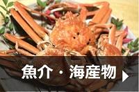 魚介・海産物人気返礼品ランキング