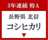 特A 長野県北信「コシヒカリ」
