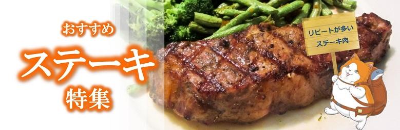 【ふるさと納税】ステーキ肉特集