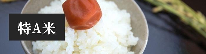 米の食味ランキングで最高位「特A」のお米