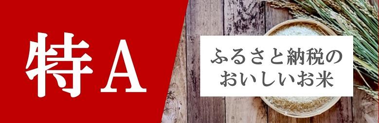 【特Aのお米特集!】ふるさと納税で受け取る美味しいお米