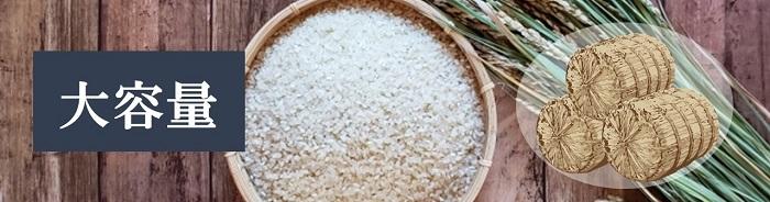 50kg以上の「大容量」のお米