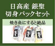おすすめの焼魚「日高産 銀聖 切身パックセット」