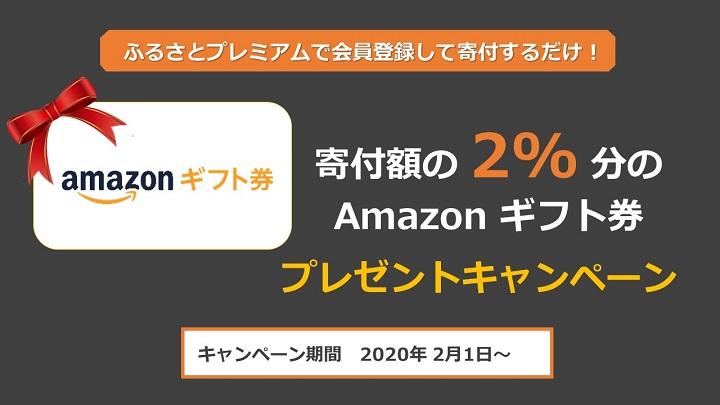 Amazonギフト券 コードが最大3%もらえる!ふるさとプレミアムオリジナルキャンペーン企画