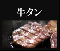 【焼肉】牛タンのおすすめ返礼品