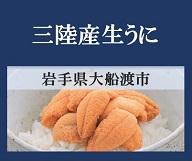 おすすめの鮮魚「三陸産生うに」