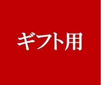 【焼肉】ギフト用のおすすめ返礼品
