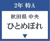 特A 秋田県中央「ひとめぼれ」