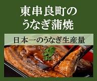 おすすめの焼魚「東串良町のうなぎ蒲焼」