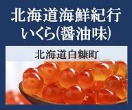 おすすめの鮮魚「北海道海鮮紀行いくら(醤油味)」