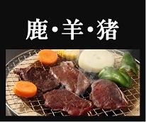 【焼肉】鹿肉・羊肉・猪肉のおすすめ返礼品