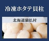 おすすめの鮮魚「冷凍ホタテ貝柱」