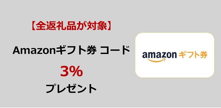 【全返礼品が対象】Amazonギフト券 コード3%プレゼント