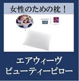 女性のための枕「エアウィーヴ ビューティピロー」