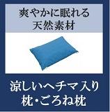 爽やかに眠れる天然素材の枕「ワタセ 涼しいヘチマ入り枕・ごろね枕」