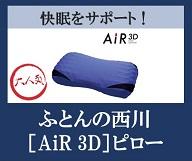 快眠をサポートする枕【ふとんの西川】[AiR 3D]ピロー