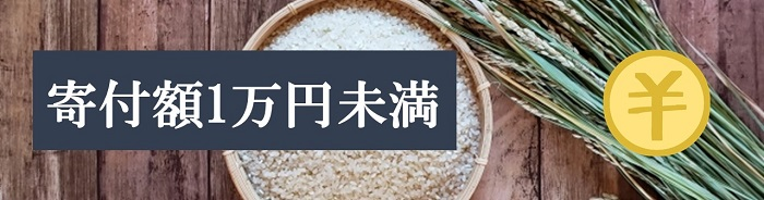 「1万円未満」で気軽に楽しむお米