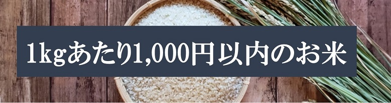 1kgあたり1,000円以内のお米