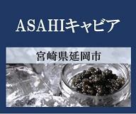 おすすめの鮮魚「ASAHIキャビア」
