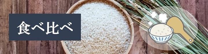 さまざまな味を楽しむ!お米の「食べ比べ」