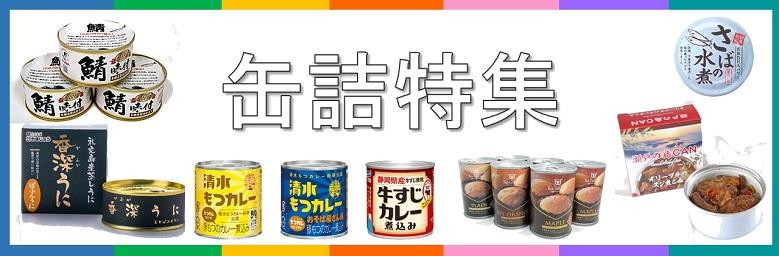 ふるさと納税「缶詰」の返礼品特集
