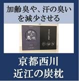 加齢臭や、汗の臭いを減少させる枕「京都西川の近江の炭枕」