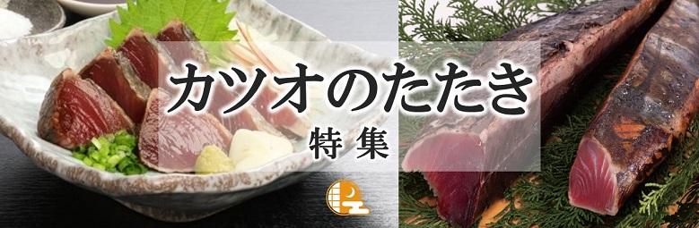【ふるさと納税】カツオのたたき特集!